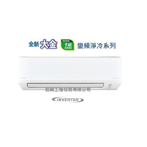 Daikin 大金 FTKS35AXV1H 1.5匹 變頻淨冷 分體式冷氣機 (包標準安裝)