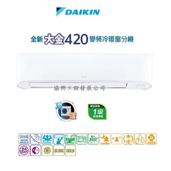Daikin 大金 FTWS25AXV1 1匹 纖巧型變頻冷暖分體式冷氣機豪華版  (包標準安裝)