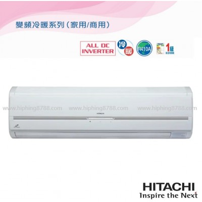 日立 RAS80YHA3  3匹 R410A 變頻冷暖型分體式冷氣機 (包標準安裝) Hitachi RAS80YHA3  3HP Inverter cold and warm split air conditioner(Standard Installation)