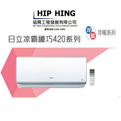 Hitachi 日立 RASDX10HDK 1 匹 纖巧型變頻冷暖分體式冷氣機 (包標準安裝)