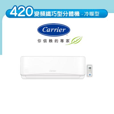 CARRIER 開利 42QCEJ09LVG 1匹 纖巧型 變頻冷暖 分體式冷氣機 (包標準安裝)