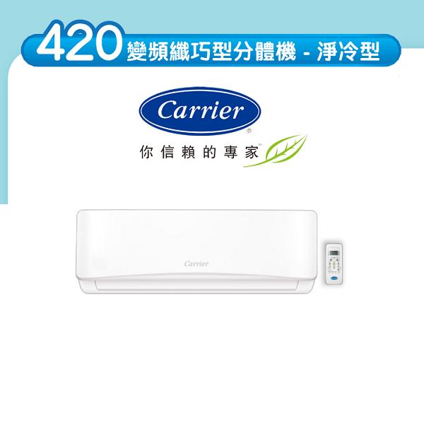 Carrier 開利 42KCEJ09-LV  1匹 纖巧型 變頻淨冷 分體式冷氣機 (包標準安裝)
