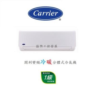 Carrier 開利 42QCEP09VE 1匹 變頻冷暖 分體式冷氣機  (包標準安裝)