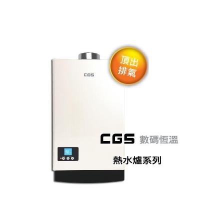 Crown 皇冠 CW-1101TF-LPG  11公升 數碼恆溫石油氣熱水爐 頂出排氣